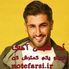 نُت فارسی دلبری تو یکم کمترش کن از شهاب مظفری