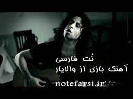 نُت فارسی آهنگ بازی از والا یار
