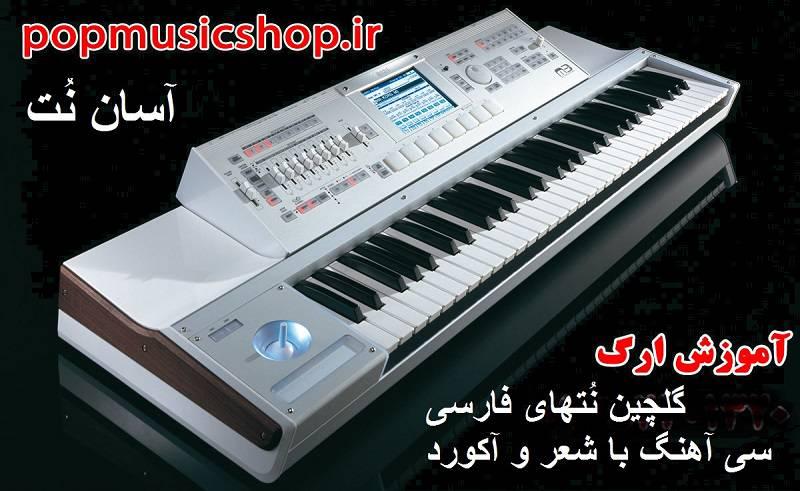 پکیج نُت فارسی 30 آهنگ