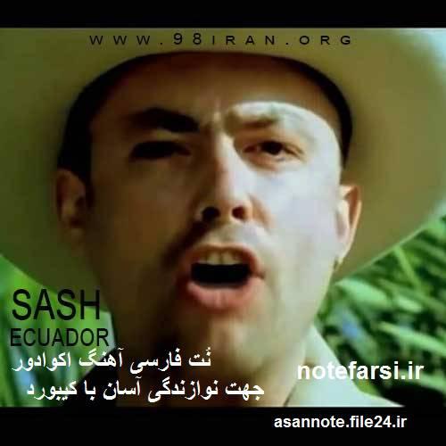 نُت فارسی آهنگ اکوادور