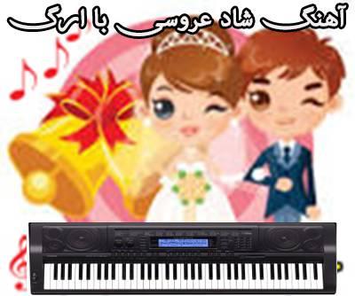 آهنگهای شاد عروسی