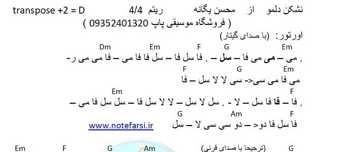 نمونه نُت فارسی