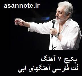 نت فارسی آهنگهای ابی