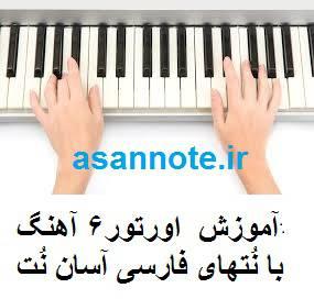 اورتور نتهای فارسی 6 آهنگ