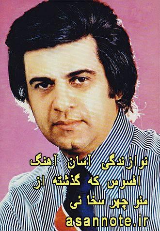 نُت فارسی افسوس که گذشته از منوچهر سخائی