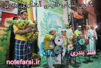 نُت فارسی آهنگهای بندری