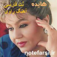 نُت فارسی آهنگ راوی از هایده