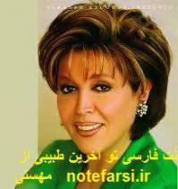 نُت فارسی تو آخرین طبیبی از مهستی