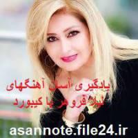 نُت فارسی آهنگهای لیلا فروهر