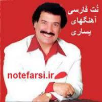 نُت فارسی آهنگهای یساری