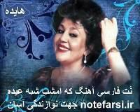 نُت فارسی که امشب شب عیده از هایده