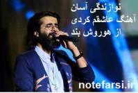 نُت فارسی عاشقم کردی از هوروش بند