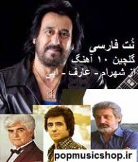 گلچین نُت فارسی 10 آهنگ