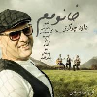 نُت فارسی خانومم توئی آرومم از چرگری