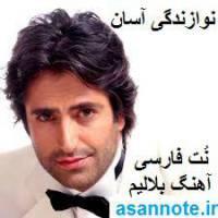 نُت فارسی آهنگ بلالیم از محسون