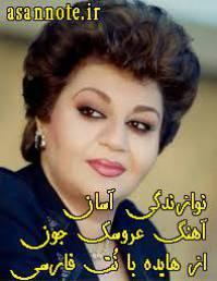نُت فارسی عروسک جون از هایده