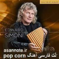 نت فارسی آهنگ popcorn