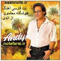 نُت فارسی آهنگ خوشگل محله مون از اندی