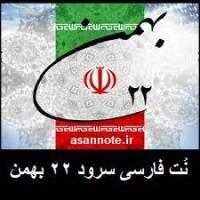 نت فارسی سرود بیست و دو بهمن
