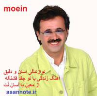 نت فارسی زندگی با تو از معین