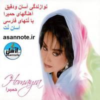 نت فارسی آهنگهای حمیرا