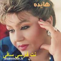 نت فارسی آهنگ ساقی از هایده