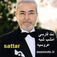 نت فارسی امشب شبه عروسیه از ستار