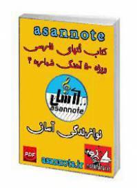 پکیج یادگیری 50 آهنگ با نُت فارسی