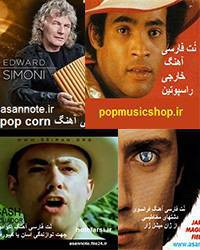 نت فارسی آهنگهای خارجی