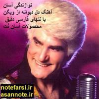 نت فارسی دل دیوانه از ویگن