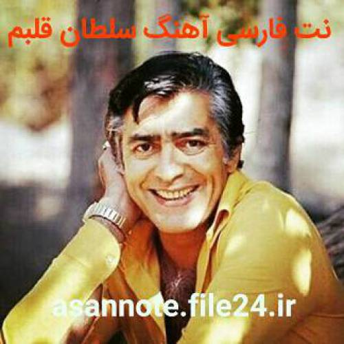 نُت فارسی آهنگ سلطان قلبم