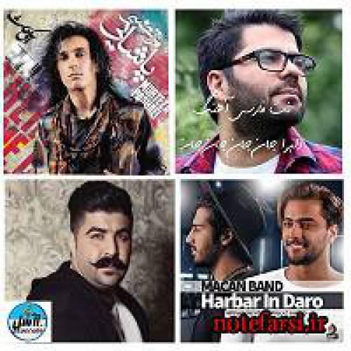 نُت فارسی آهنگهای جدید