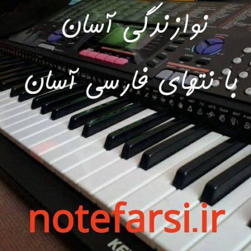 نمونه نُت فارسی رایگان