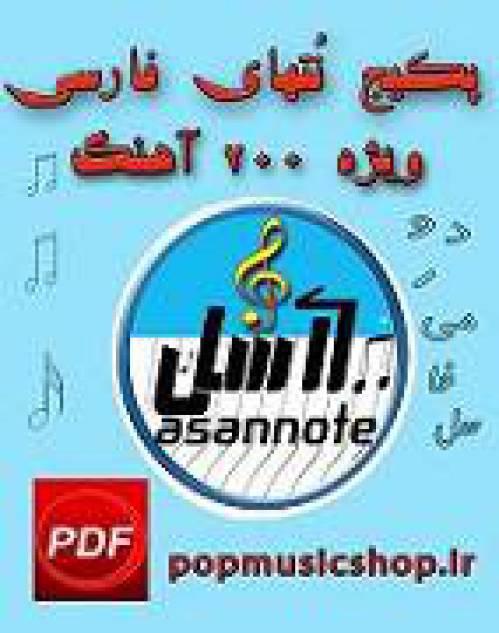 کتاب نتهای فارسی ویژه 200 آهنگ