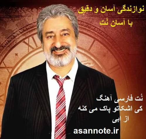 نت فارسی کی اشکاتو پاک میکنه از ابی