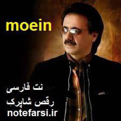نت فارسی عشق موندگار از معین