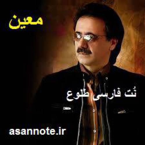 نت فارسی طلوع از معین