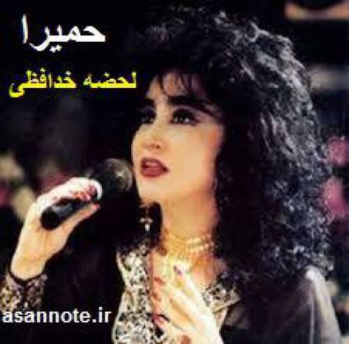 نت فارسی آهنگ لحظه خداحافظی ار حمیرا