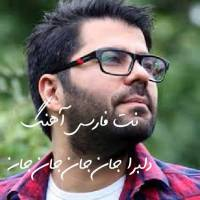 نُت فارسی آهنگ دلبرا جان جان از حامد همایون