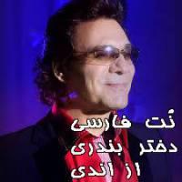 نت فارسی آهنگ دختر بندری از اندی