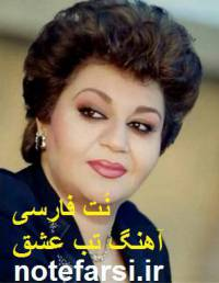 نُت فارسی تب عشق از هایده