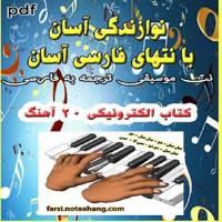کتاب الکترونیک نُت فارسی 20  آهنگ