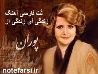 نُت فارسی آهنگ زندگی آی زندگی