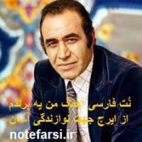 نُت فارسی آهنگ من یه پرندم از ایرج