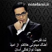 نُت فارسی می دونی هلاکتم از امید