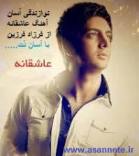 نت فارسی آهنگ عاشقانه از فرزاد فرزین