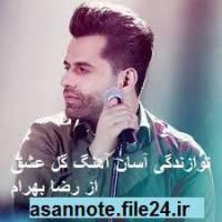 نت فارسی آهنگ گل عشق از رضا بهرام