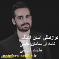 نت فارسی نامه از سامان جلیلی