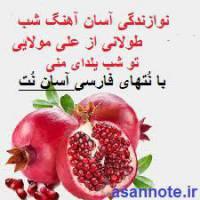 نُت فارسی شب طولانی از علی مولایی