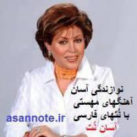 نُت فارسی 12 آهنگ از مهستی